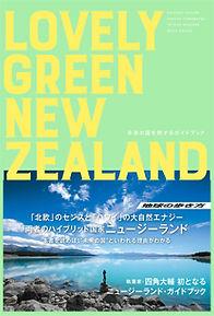 Lovely green new zealand.jpg