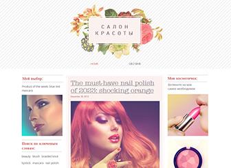 Блог о красоте Template - Стильный шаблон для блога о красоте с удобной организацией постов и модным дизайном. Легко отредактируйте любые элементы, просто кликая по ним мышкой, и добавляйте свои текстовые, фото- и видеопосты.