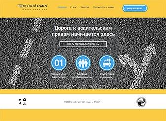 Автошкола Template - Профессиональный шаблон для сайта, который поможет удачно представить ваш бизнес онлайн. Здесь вы найдете подходящее место, чтобы разместить информацию о своих услугах. Легко отредактируйте и настройте все детали шаблона так, как нужно именно вам. Кликайте мышкой по элементам и меняйте изображения, тексты, цвета и шрифты.
