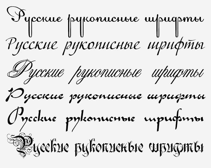 Скачать бесплатно русские шрифты на компьютер