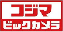 ビック_コジマ.jpg