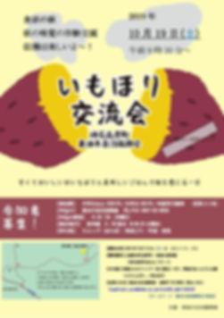 20191019imohori_j.jpg