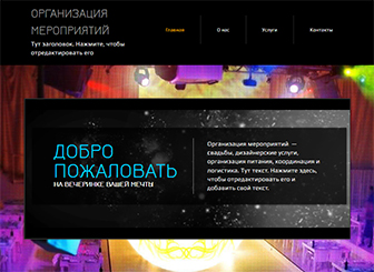Организация событий Template - Этот динамичный шаблон для сайта выигрышно представит ваш бизнес в сети. Вы можете легко настроить любые элементы, кликая мышкой: добавьте свои видео и фото, тексты и контактную информацию. Подберите подходящий фон, отредактируйте цветовую схему, шрифты и стили.
