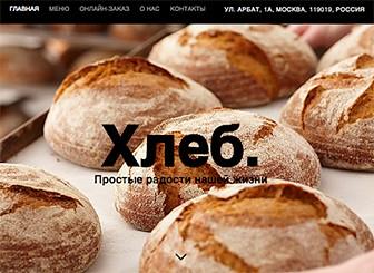 Хлебный магазин Template - Этот свежий и стильный шаблон сайта отлично подойдет для хлебного магазина. Полоски с параллакс-эффектом и видеороликами, несомненно, произведут впечатление на ваших посетителей. Настройте страницу меню и предложите онлайн-заказ прямо на сайте. Начните развивать ваш бизнес прямо сейчас.