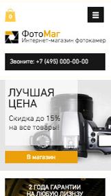 Магазин фотокамер