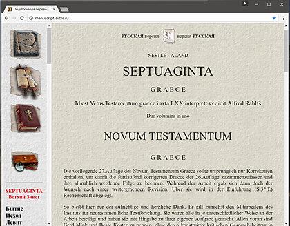 Программу библия с подстрочным греческим переводом