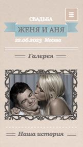 Классная помолвка