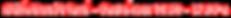 นกเงือกออโต้-2.png