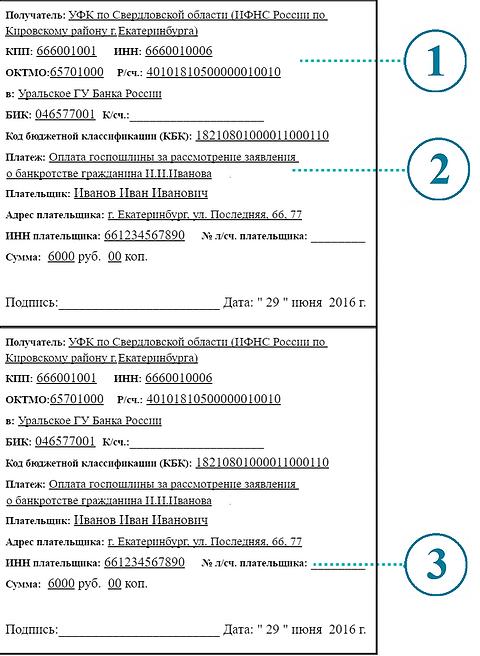 заявление о предоставлении банковских реквизитов образец - фото 3