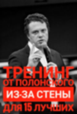 ТРЕНИНГ ПОЛОНСКОГО