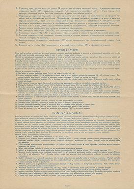 Инструкция лист 4