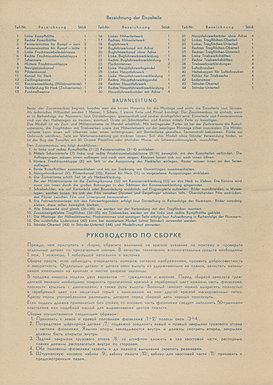 Инструкция лист 3