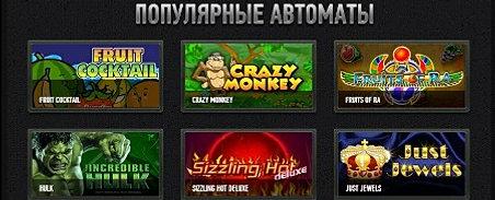 Скачать Аналог Игровых Автоматов