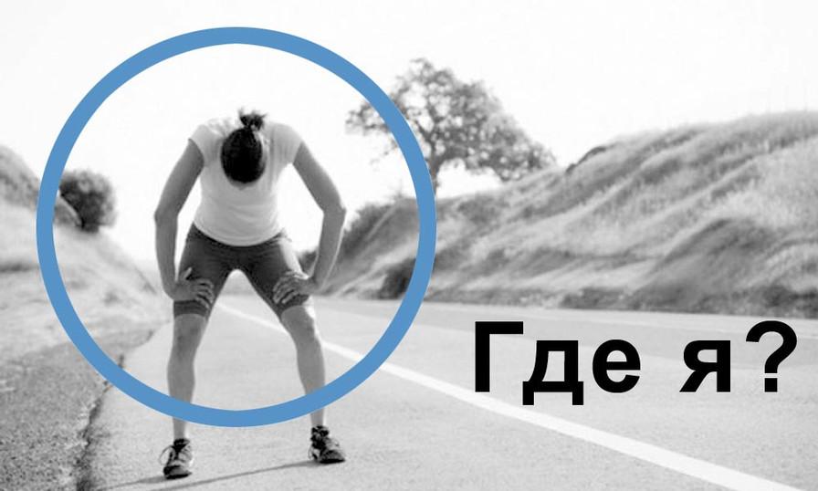 Хочу и похудеть сильным стать я