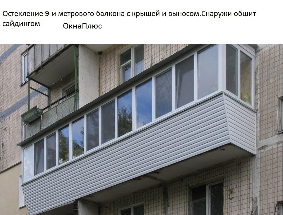 Окна плюс остекление 9-ти метрового балкона.