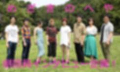 HP用集合写真_180730_0002_edited_edited.jpg