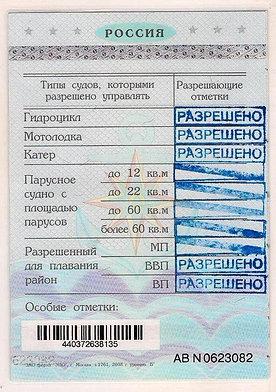 образец личной карточки судоводителя
