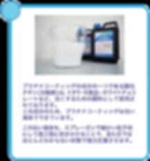 ecolotex-catalog-jp-鉑金塗層構造-6a.png