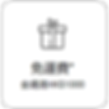icon-cleair-免運費.png
