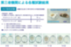 ecolotex-catalog-jp-抵抗試驗.jpg