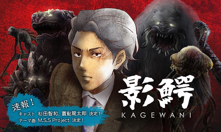 Kagewani Anime 7b5334_15c18068aeae476eb72279653b1e0f8f.jpg_srb_p_764_458_75_22_0.50_1.20_0