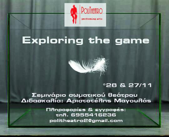 "Politheatro Ioannina: Σεμινάριο σωματικού θεάτρου ""Exploring the game"""