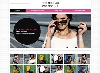 Модный дом Template - Этот бесплатный шаблон, в основе которого лежит стильный дизайн с современными шрифтами, выведет ваш розничный бизнес или дизайнерскую студию онлайн. Продемонстрируйте новые модели в фотогалерее и добавьте текст, который расскажет посетителям о вашей компании. Внесите необходимые изменения сейчас, и вы увидите, как быстро о вас заговорят.