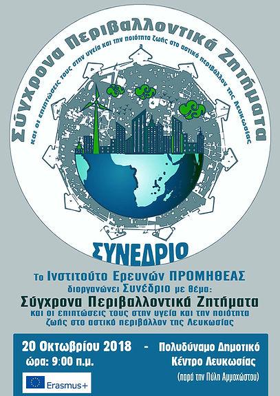 leaflet SYNEDRIO SMALL.jpg