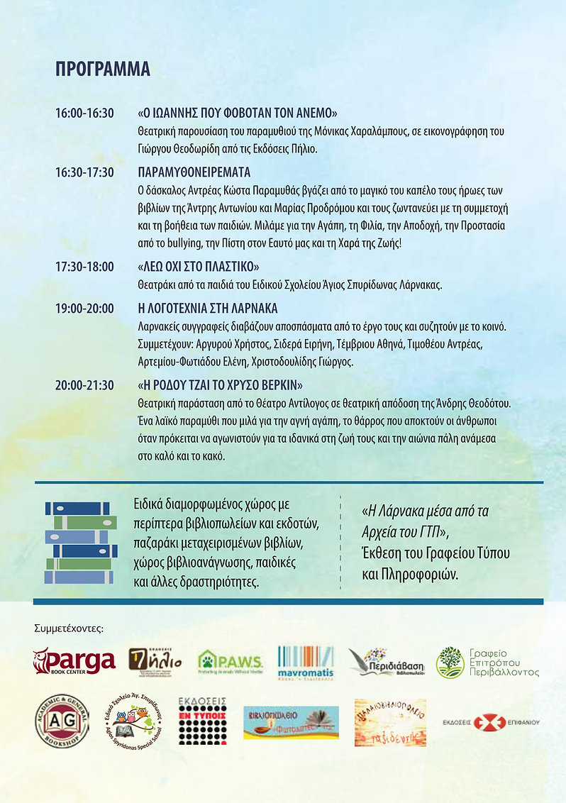 Larnaca_Book_Fair-A5Flyer-2.jpg