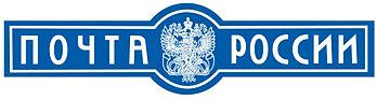 Почта России. Отделение в п.Красное-на-Волге