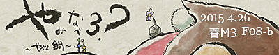 M3-35 【erum.&あまつぶ】やみなべ3?