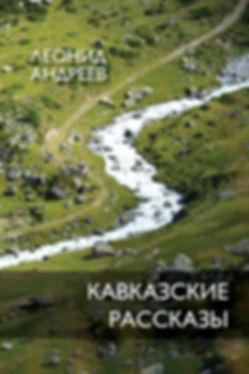 Л. АНДРЕЕВ.jpg