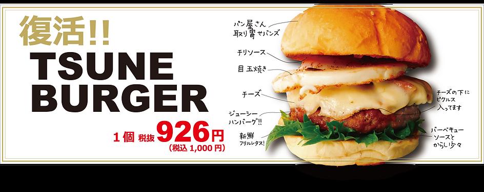 HP-burger.png