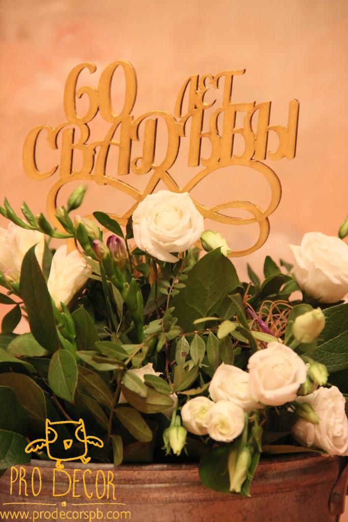 Поздравления с 60 лет свадьбы 73