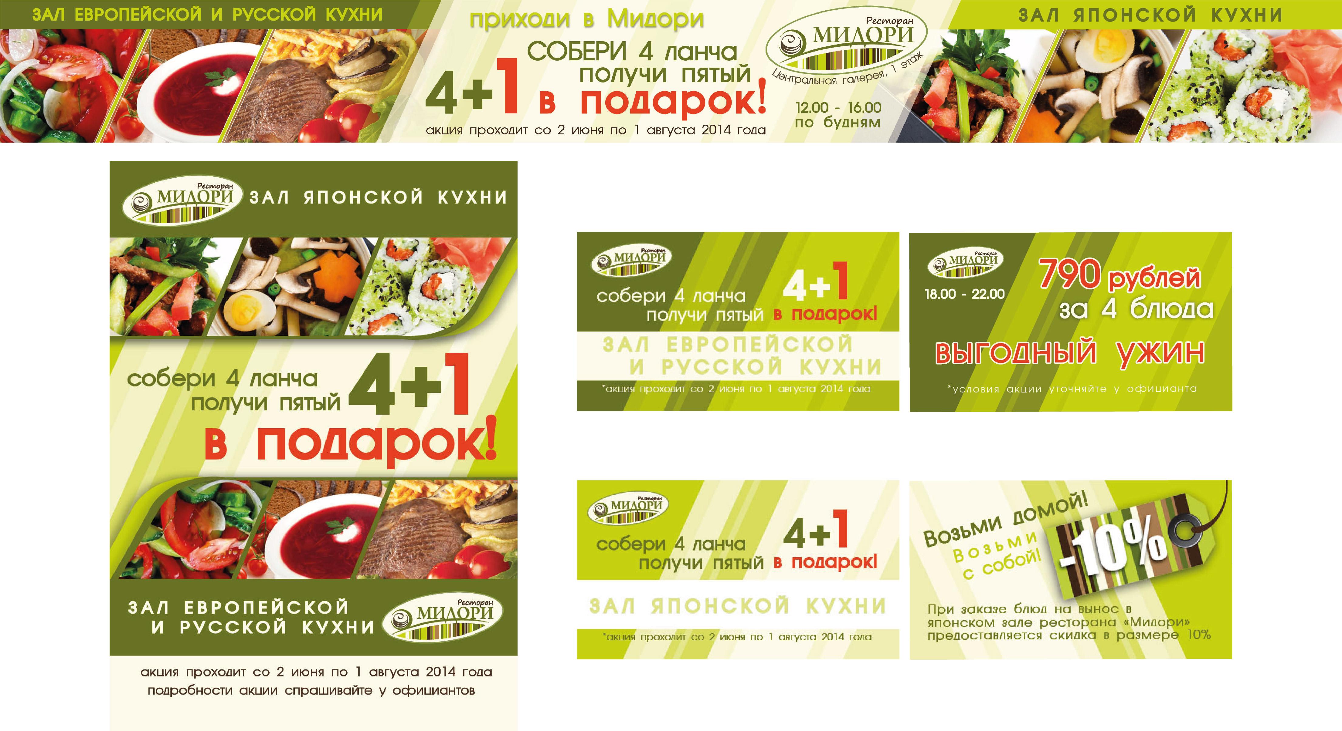 Ресторан Демьянова уха : год скидок 50