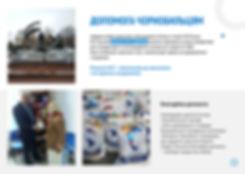 47 Слайд - Допомога чорнобильцям-min.jpg