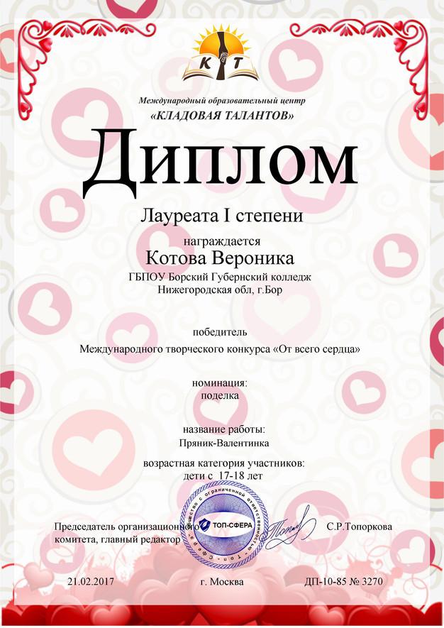 Международный конкурс от сердца