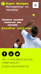 Инструктор по теннису