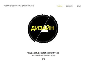 Графический дизайнер Template - Этот минималистичный сайт позволит вашим креативным работам говорить самим за себя. Расскажите здесь о себе и добавьте фотографии ваших творений. Настройте шаблон по вашему вкусу и создайте собственное онлайн портфолио.