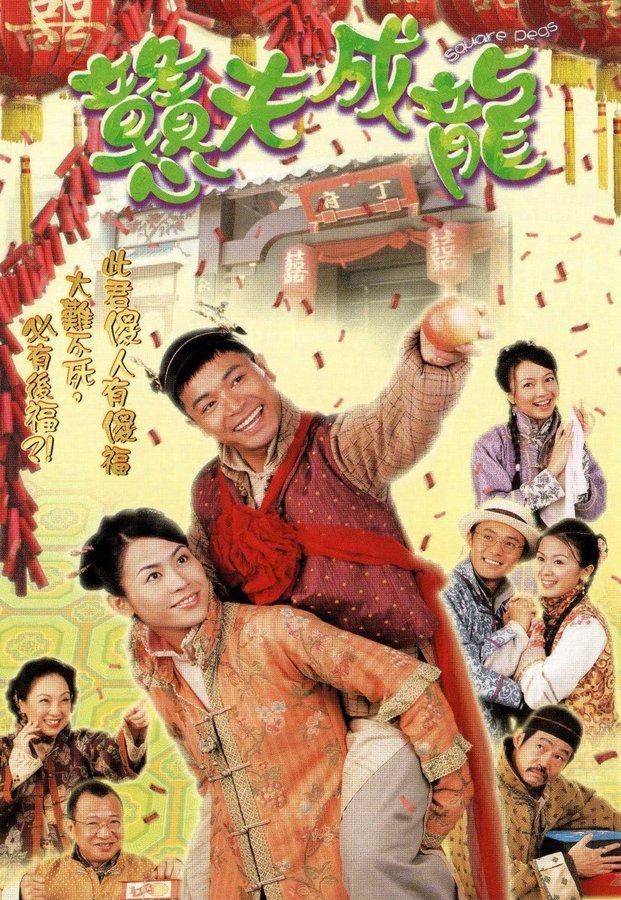 TV Drama Series   Page 2   Popular Asians - Download TVB , TVB Download , TVB News , Asian ...