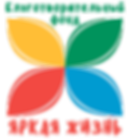 logo_yarkaya_zhizn.png