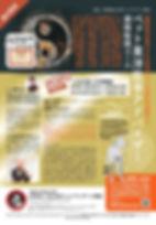 石野孝のペット東洋医学アドバイザーコース