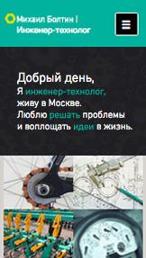 Инженер-технолог
