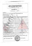 Паспорт 0-5мм Адонит