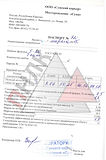 Паспорт 5-20мм Сунский карьер