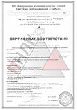 Сертификат Адонит