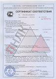 Сертификат Ляскеля отсев 0-5мм