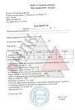 Паспорт 10-20мм Сунский карьер