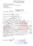 Паспорт 20-40мм Сунский карьер