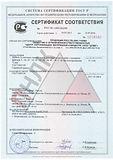 Сертификат сунский карьер